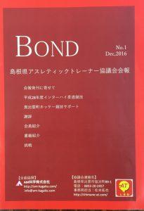 第一回会報「BOND」に掲載