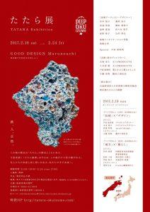 「たたら展」にて島根リハビリテーション学院の作品「FURERU」が展示