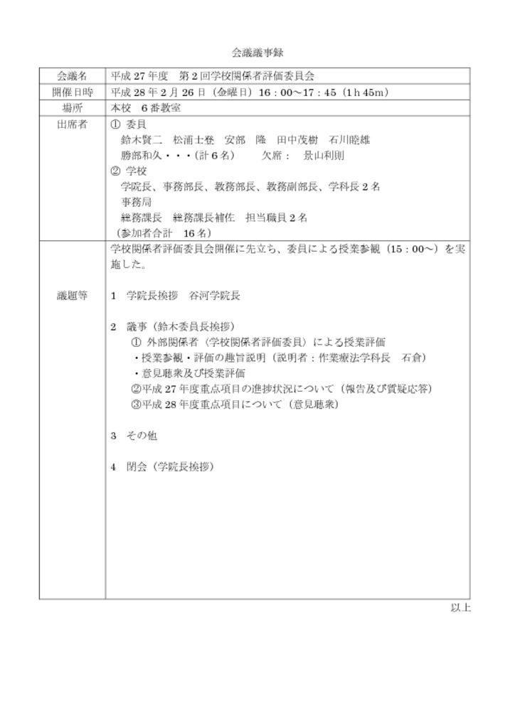 第2回学校関係者評価委員会議事録
