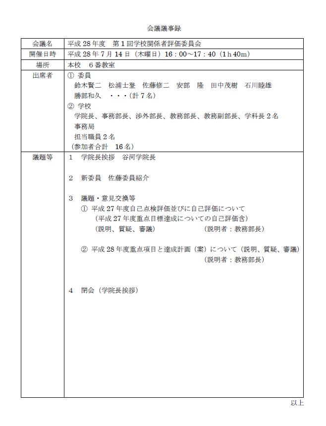平成28年度第1回学校関係者評価委員会議 議事録