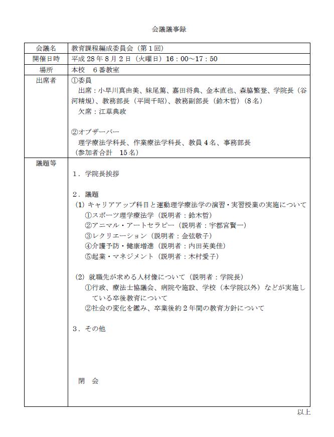 平成28年度第一回教育課程編成委員会 議事録