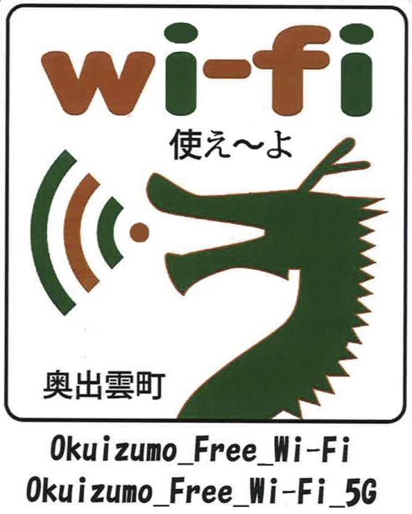 okuizumowi-fi