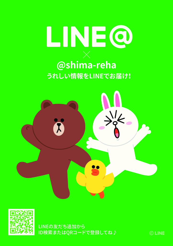 lineat-poster-ja_1_3のサムネイル