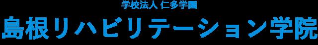 学校法人仁多学園島根リハビリテーション学院 オープンキャンパス