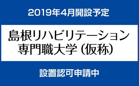 島根リハビリテーション専門職大学(仮称)